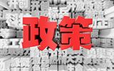 深圳市中央外经贸发展专项资金(服务贸易事项)项目