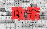 关于开展2018年度深圳市重点物流企业认定工作的通知